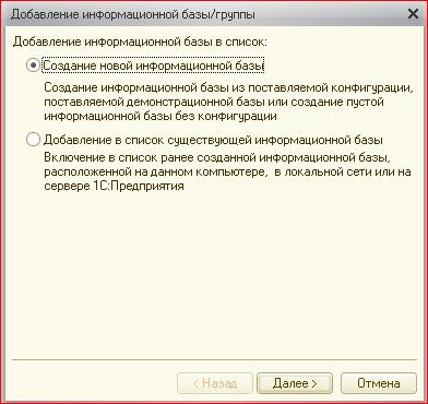 kak-sozdat-novuyu-bazu-1s-3