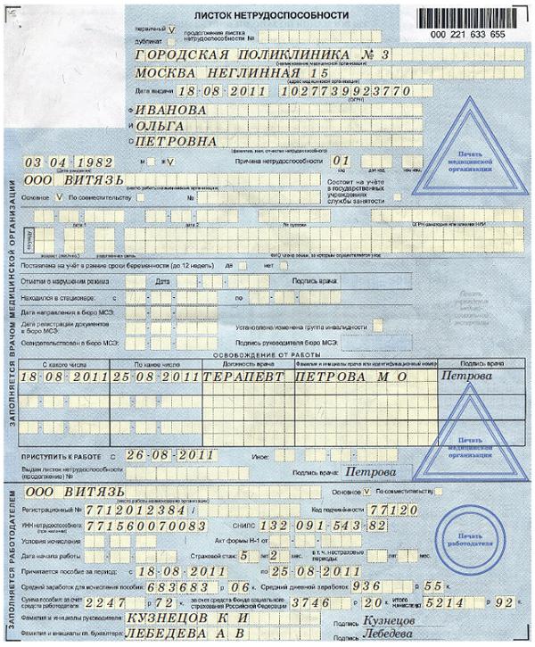 База гибдд по фамилии бесплатно официальный сайт москва