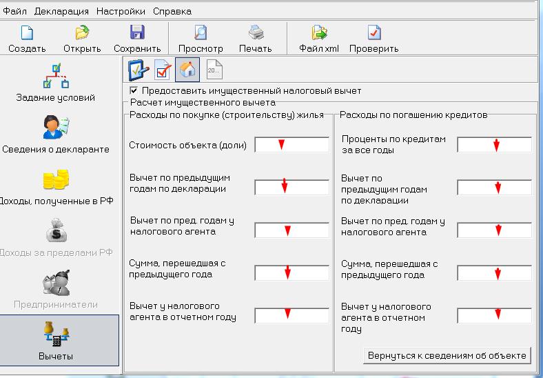 Как проверить правильность заполнения декларации 3 ндфл онлайн бухгалтерия рейтинг