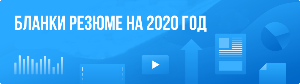Бланки резюме на 2020 год