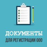 Собрать документы для регистрации ооо регистрации ооо в железнодорожном